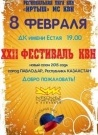 XXII Фестиваль КВН